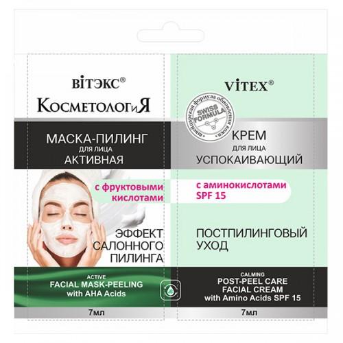 Kosmetoloģija. Maska-pīlings 7 ml + krēms 7 ml