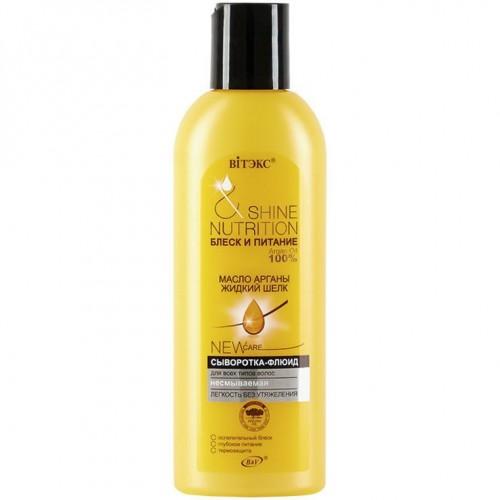 Shine Nutrition Spīdums un barošana. Serums-fluīds ar arganas eļļu un šķidro zīdu visiem matu tipiem 200ml